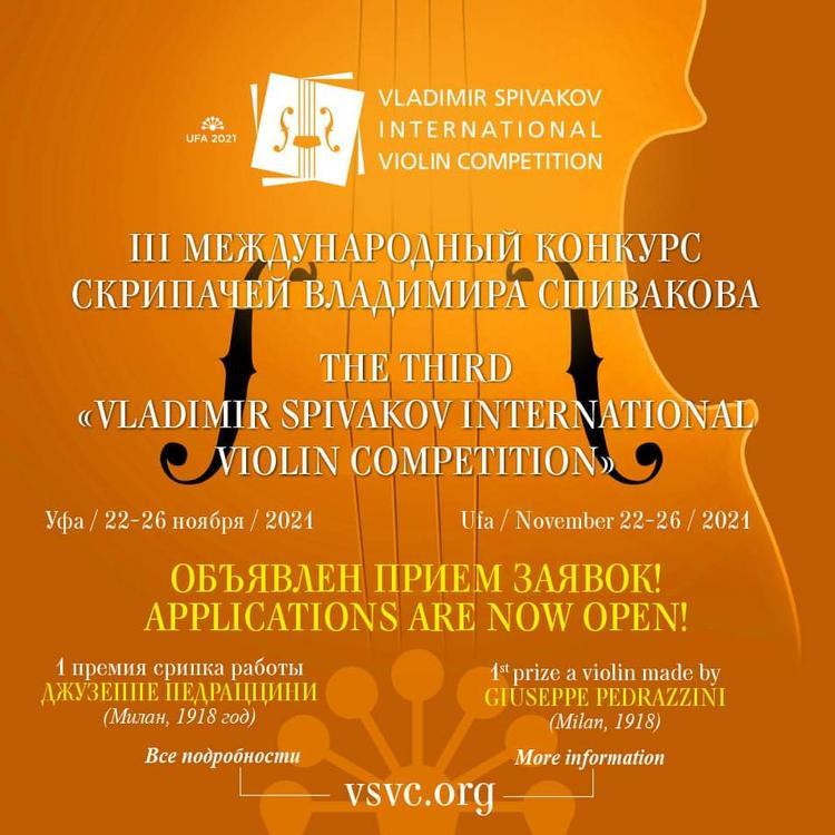 Владимир Спиваковтың халықаралық скрипкашылар байқауы Уфада өтеді