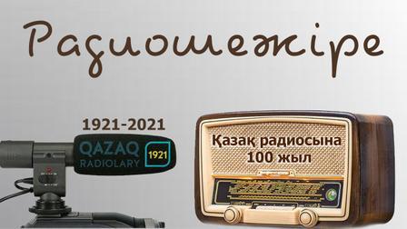 Радиошежіре