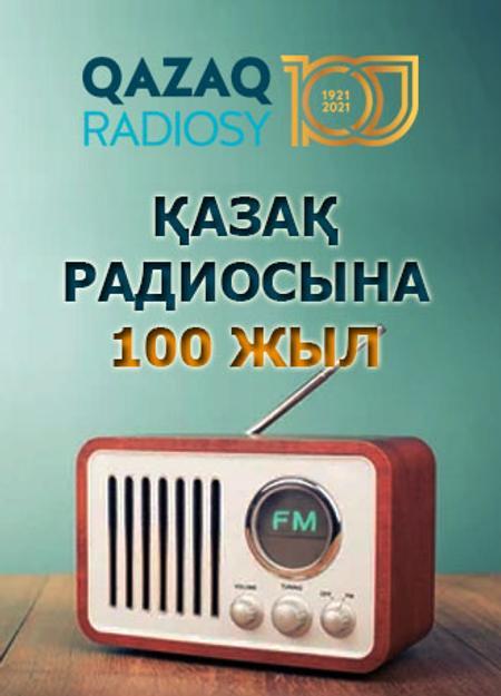 ҰЛТТЫҢ ҮНЖАРИЯСЫ - ҚАЗАҚ РАДИОСЫНА 100 ЖЫЛ!