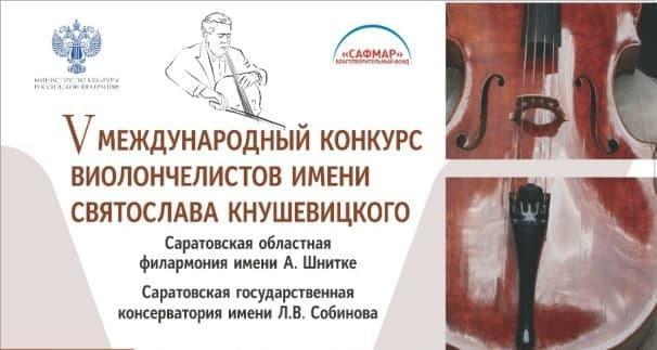Саратовта Халықаралық виолончелистер байқауы өтеді