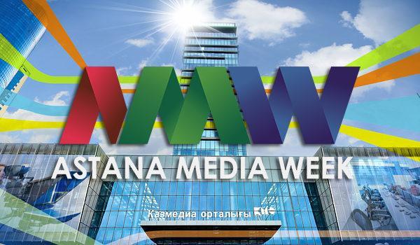 Топ-менеджеры мировых СМИ примут участие в Astana Media Week-2021