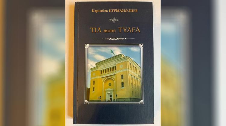 Академик Кәрімбек Құрманәлиевтің «Тіл және тұлға» атты кітабы жарық көрді