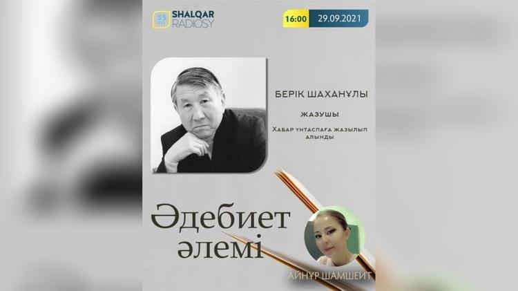 Жазушы Берік Шаханұлының дауысы