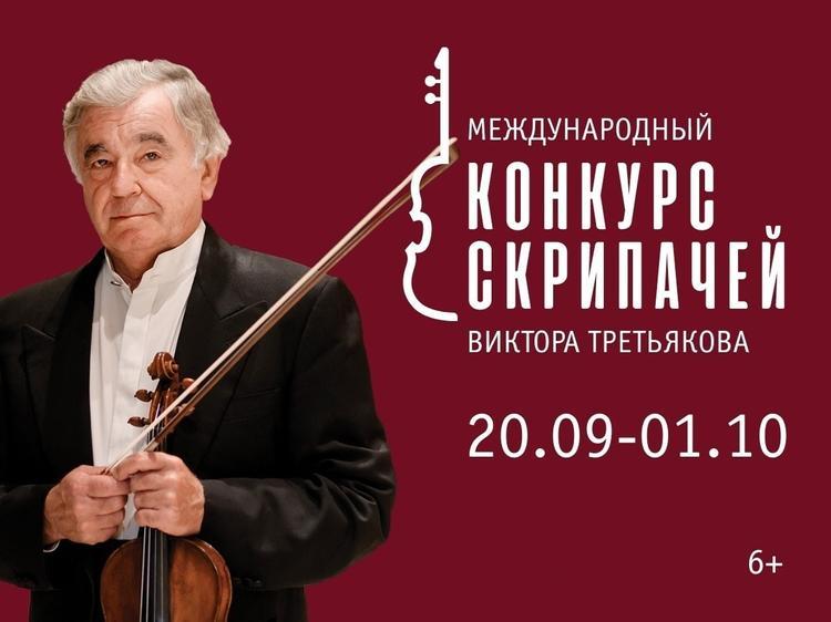 Красноярскіде Виктор Третьяковтың халықаралық скрипкашылар байқауы өтеді