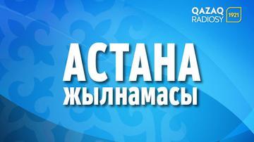 Астана жылнамасы